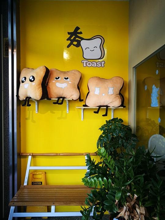 hottoast08 竹北-夯吐司 可愛的吐司寶寶好吃的卡拉雞排蛋吐司