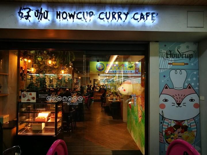 howcup03 中壢-好咖 可愛路線冷冷冬天好選擇 燒咖哩羊肉湯還有好吃的甜點