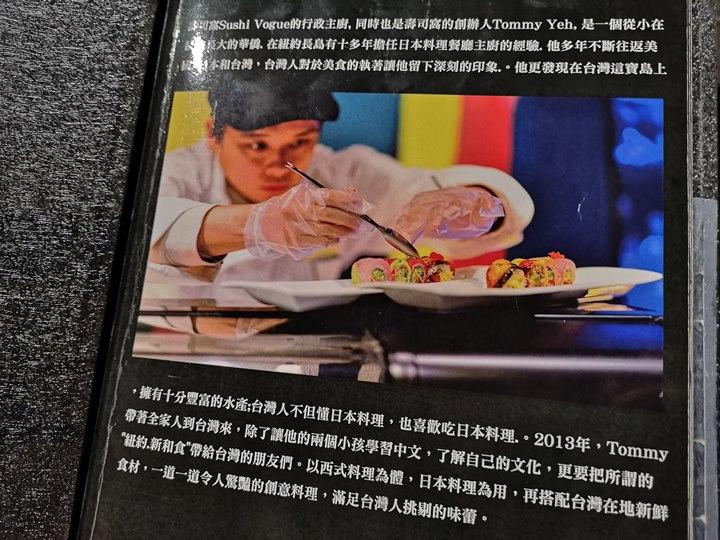 sushivogue01 竹北-壽司窩 新和食不錯吃喔