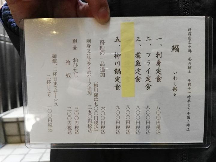 nakashima01 Shinjuku-割烹中嶋 新宿隱藏小餐廳 簡單但美味 大推!!