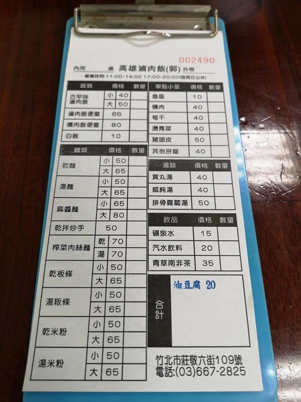 IMG_20180910_191733 竹北-高雄滷肉飯 郭  一整個三遷的滷肉飯