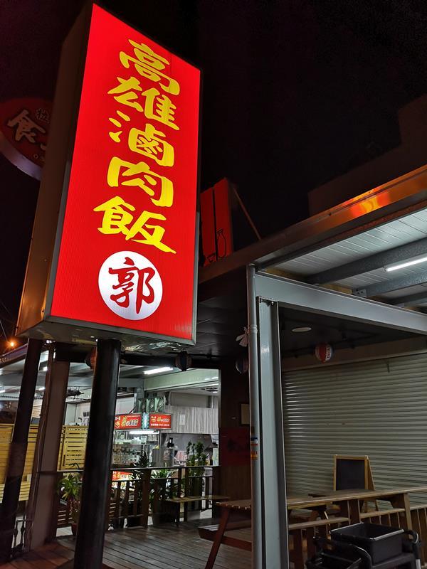 IMG_20180910_193044 竹北-高雄滷肉飯 郭  一整個三遷的滷肉飯