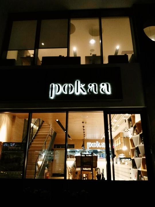 pokka02 竹北-Pokaa葛瑪蘭來的戰斧豬排 也太多汁好吃了吧