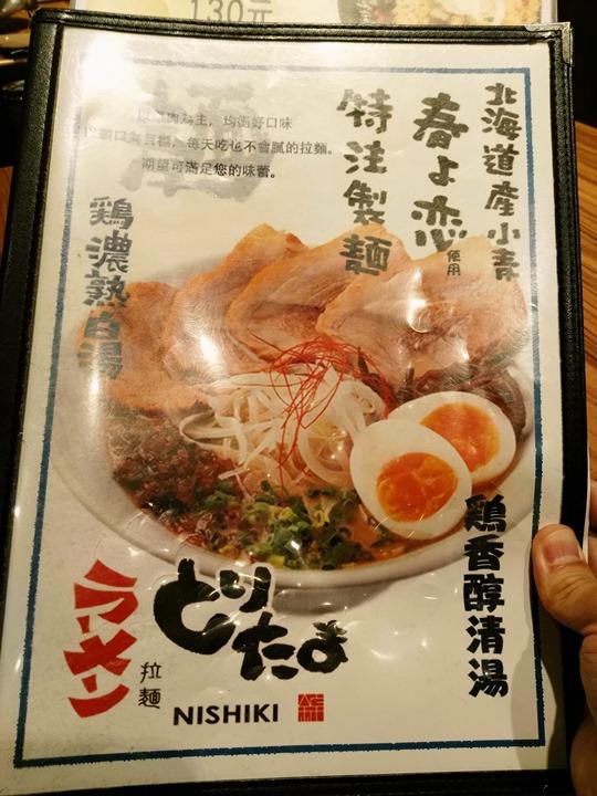 NISHIKI02 中壢-錦拉麵 桃園高鐵華泰名品城之人氣拉麵 總有一天吃到你