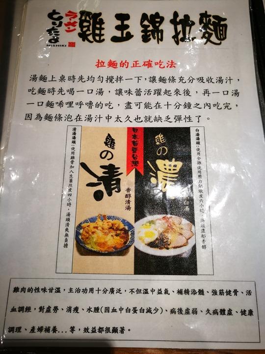 NISHIKI03 中壢-錦拉麵 桃園高鐵華泰名品城之人氣拉麵 總有一天吃到你