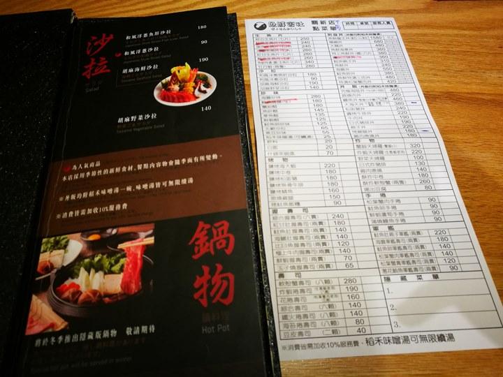 fishfresh02 新竹-魚鮮會社 關新路排隊名店 食材新鮮菜色變化多