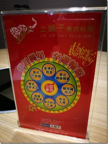 HOTPOT04_thumb 中壢-土鍋子 泰式香茅火鍋 風味不同一樣溫暖
