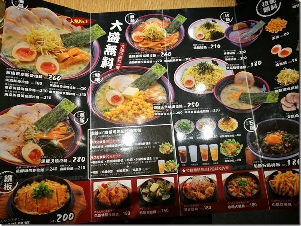 Mitsuilamen3_thumb 林口-屯京拉麵 原汁原味日本風味拉麵 叉燒軟嫩京蔥撲鼻香