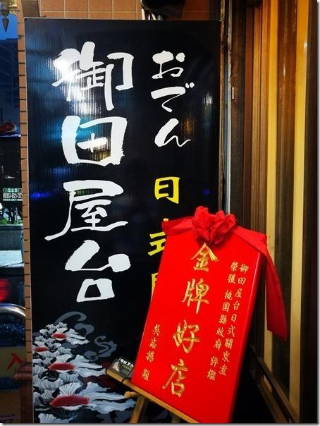 OHDEN01_thumb 中壢-御田屋台 很日式關東煮 攤車出頭天