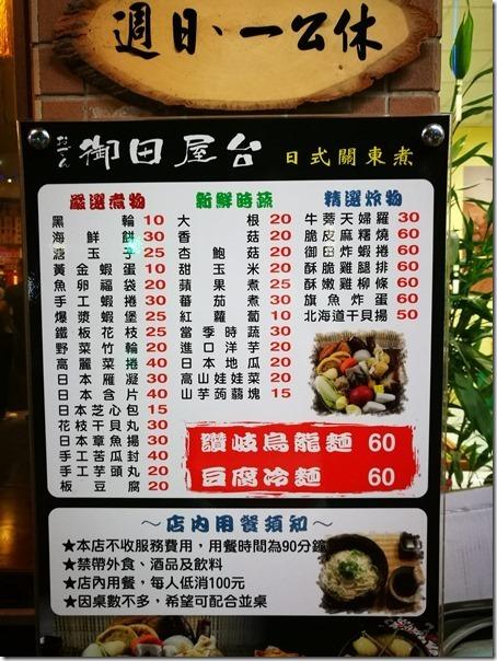 OHDEN02_thumb 中壢-御田屋台 很日式關東煮 攤車出頭天