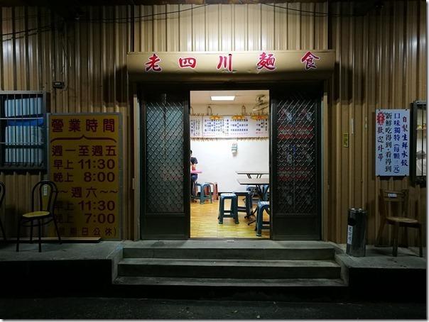 oldxichung22_thumb 新竹-老四川麵食 這裡只有牛肉麵擔擔麵 沒有麻辣鍋喔!! 很隱藏版的麵食館