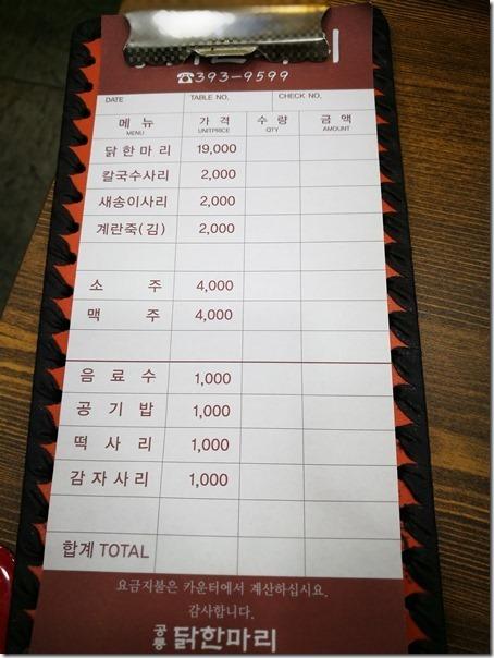 onechicken16_thumb Seoul-공릉 닭한마리孔陵一隻雞(梨大店) 人氣店家傳統韓國雞料理