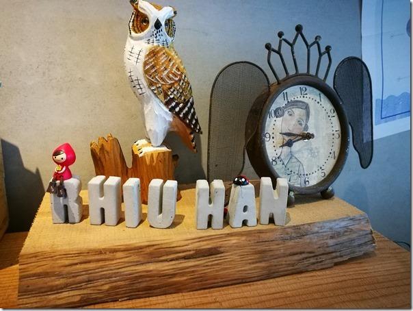 rhiuhan13_thumb 竹北-有閑rhiu'han隱藏版咖啡廳 有特色有溫度