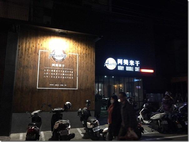 ricenoodlesss02_thumb 平鎮-阿美米干 來自異域滇緬的美食