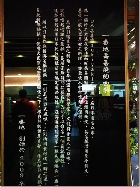 sukiyaki03_thumb 中壢-一番地 壽喜燒 大人氣...
