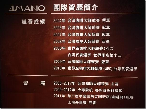 4mano05_thumb 中正-4Mano Cafe冠軍咖啡