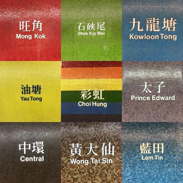 HKMTR-1 HK-搭港鐵玩香港(更新至20180305)