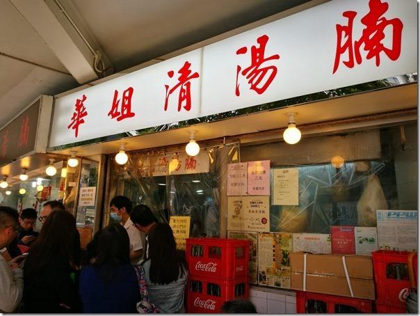 beeftianhou02_thumb HK-華姐清湯腩 天后站好好吃的牛腩 輪胎人也推薦