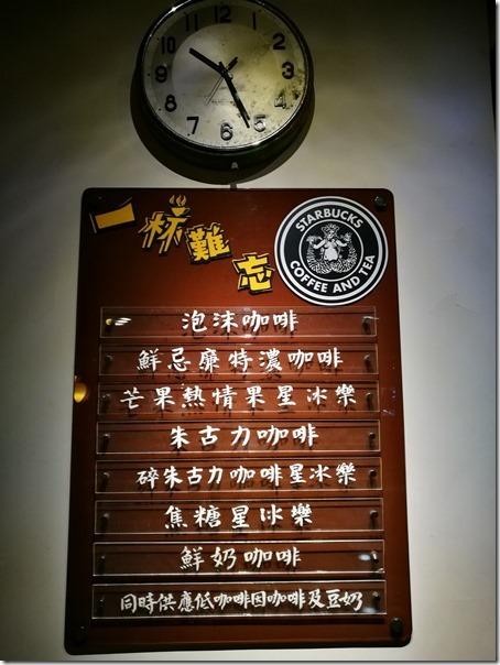 central-starbucks21_thumb HK-中環星巴克冰室 復古風格內有雅座