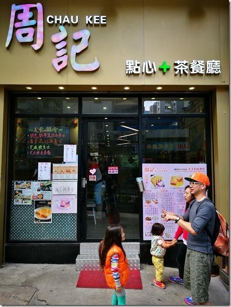 chouchi01_thumb HK-周記點心 西營盤超厲害茶餐廳 邪惡流沙包