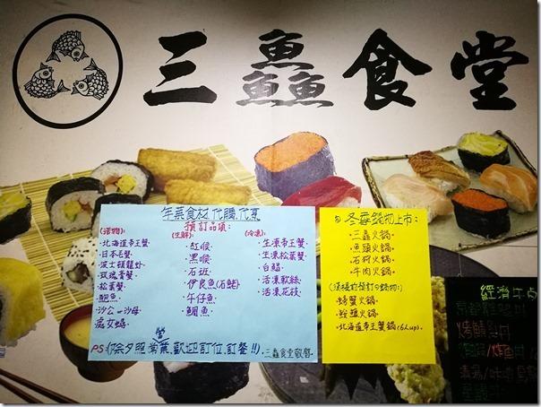 fishfishfish11_thumb 中正-三鱻食堂 握壽司好好吃啊