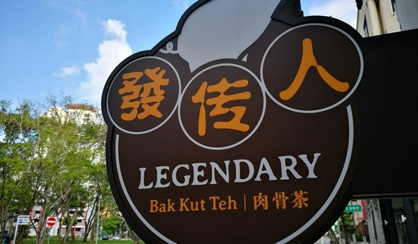 Singapore-Legendary Bak Kut Teh發傳人肉骨茶 分家後改名但味道不改的好口味