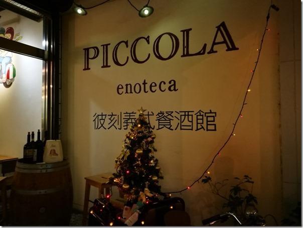 piccola02_thumb 竹北-彼刻義式餐酒館 好吃但貴...不點礦泉水就沒水喝 不太人性的規定
