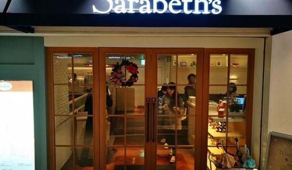 大安-Sarabeth's紐約早餐女王登陸台灣 貴鬆鬆的名店