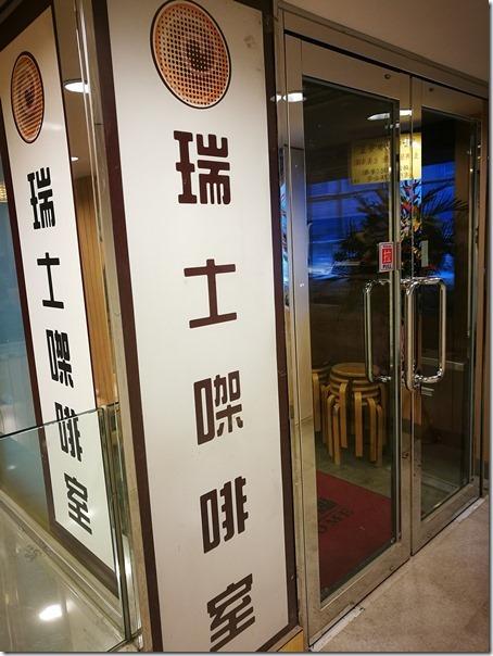 swisscoffee03_thumb HK-瑞士咖啡室 (灣仔) 感受傳統香港早餐店的氣氛與美食