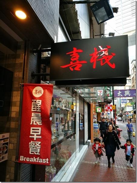xi1_thumb HK-喜棧(銅鑼灣) 吃了早餐再開會吧!