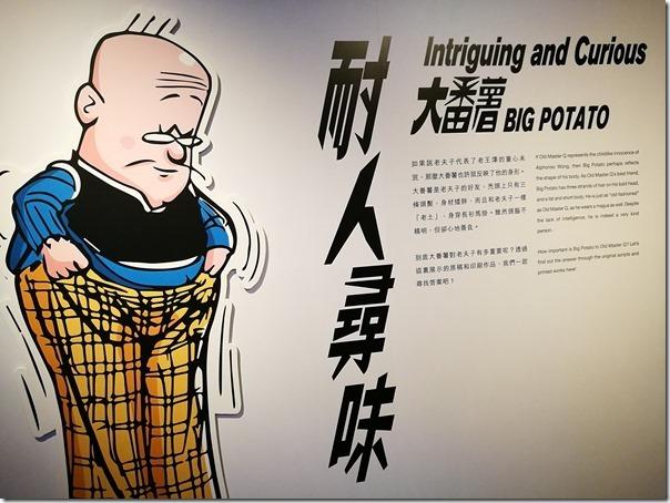 comichouse18_thumb HK-動漫基地在灣仔 想入非非老夫子展(一次性活動)