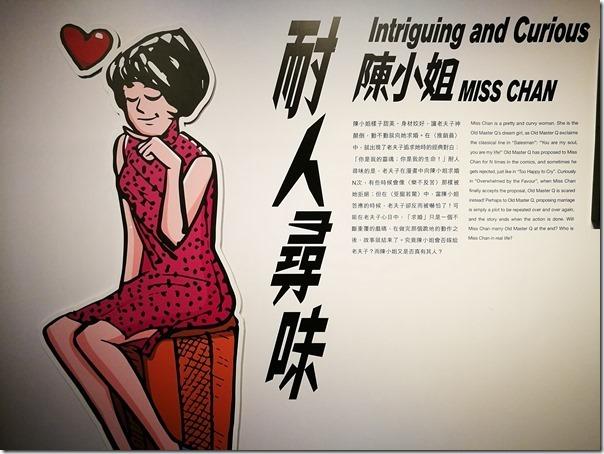 comichouse24_thumb HK-動漫基地在灣仔 想入非非老夫子展(一次性活動)