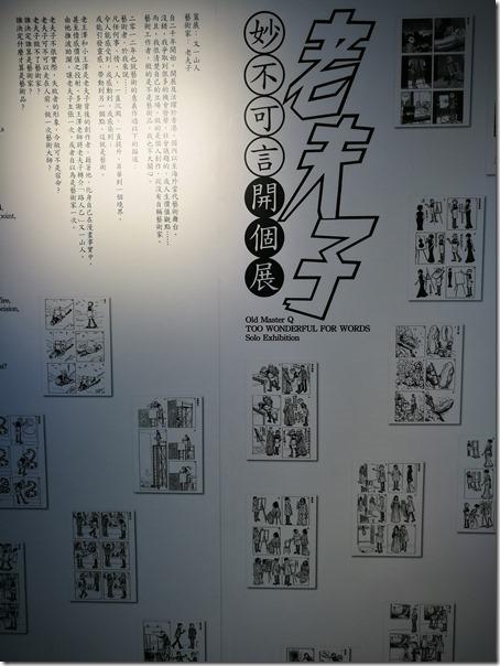 comichouse26_thumb HK-動漫基地在灣仔 想入非非老夫子展(一次性活動)
