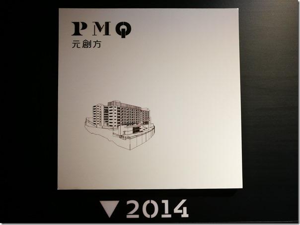 pmq01_thumb HK-PMQ元創方 香港文創空間文青必訪