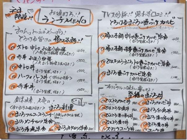 makuro4_thumb Nagoya-名古屋まぐろ食堂 まりん簡單有特色的小店 紅味增加分