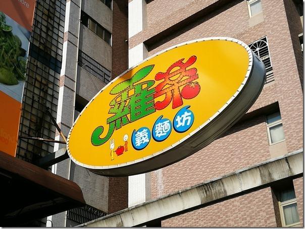 roru1_thumb 中壢-蘿樂 內壢平價義大利餐廳