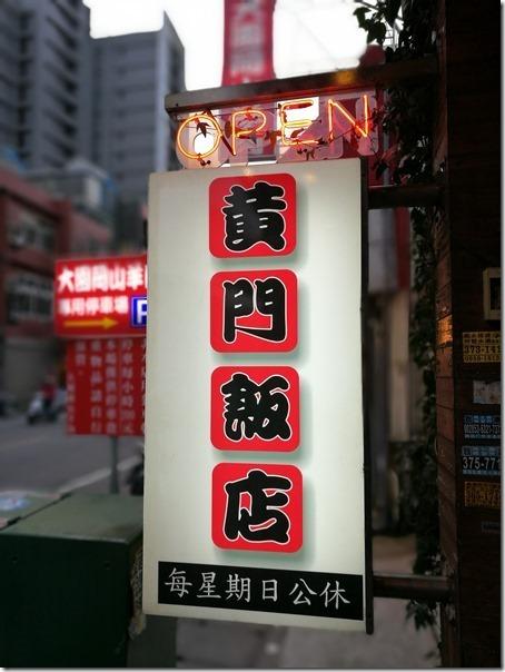yakiniku04_thumb 蘆竹-黃門飯店 南崁燒肉餐聽