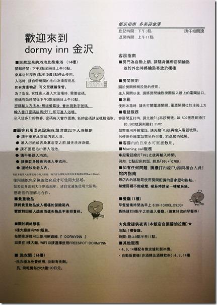 dormyinn01118_thumb Kanazawa-Dormy Inn加賀溫泉 金澤車站旁交通方便 泡天然溫泉 享免費消夜