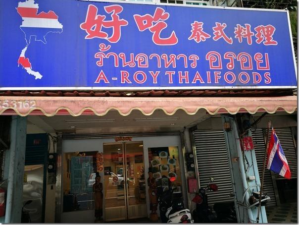 goodeat1_thumb 中壢-好吃泰式料理 簡單平價也還真的不錯