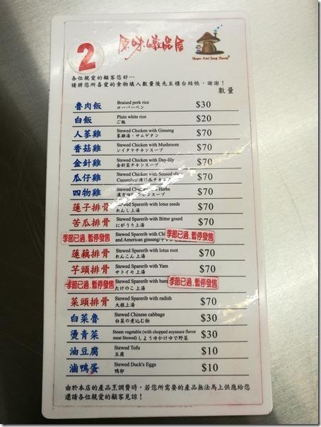 steam-soup04_thumb 新竹-源味燉品屋 魯肉飯依舊好吃燉品更是冬天暖身良品