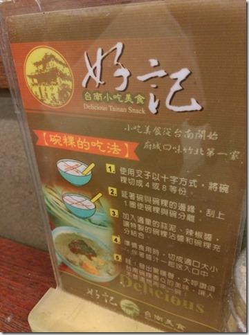 tainan04_thumb 竹北-好記 小巷中的台南小吃