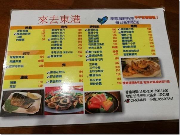tongkan3_thumb 竹北-來去東港 極品海鮮粥真的誠意滿滿