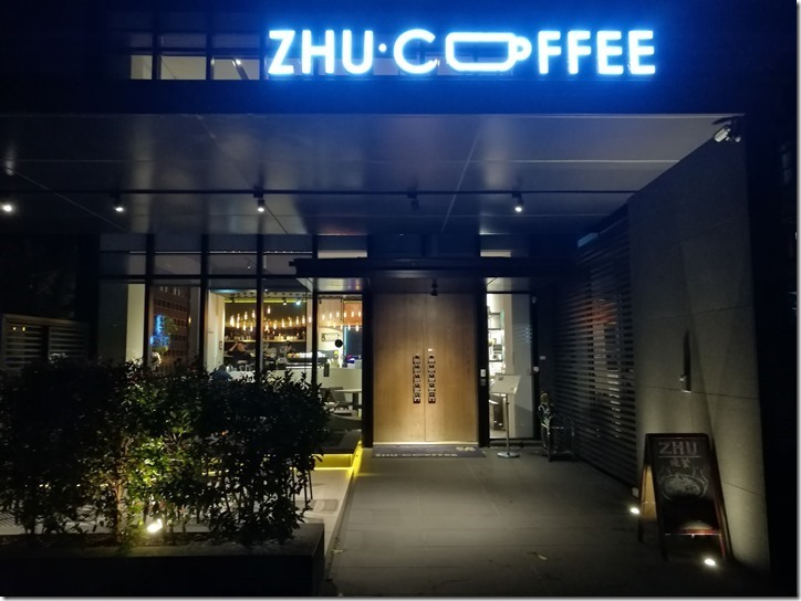zhucoffee01_thumb 新竹-築咖啡Zhu Coffee 啊...有我愛的紅茶耶!!