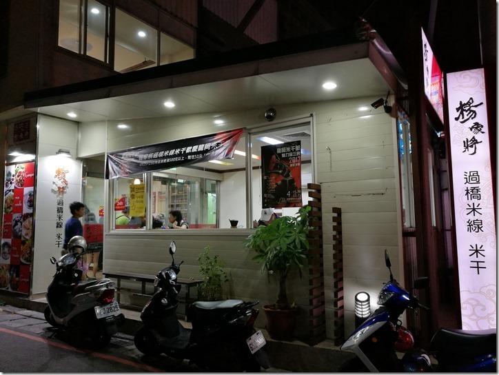 ricenoodlesyang2_thumb 中壢-楊家將米干米線 24小時不休息的美味