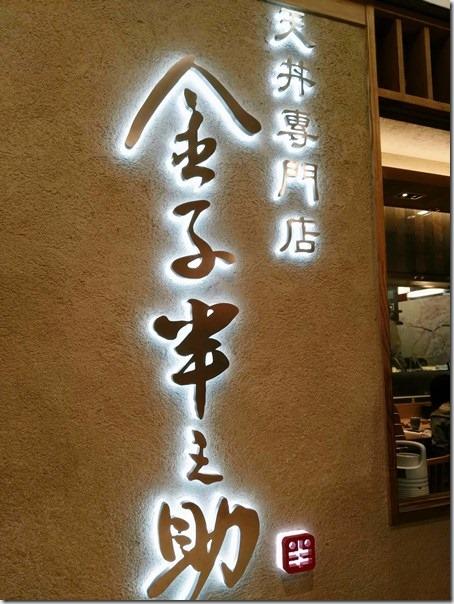 image001 中正-排隊名店 台北車站微風金子半之助 天丼真好吃啊值得一排喔!!