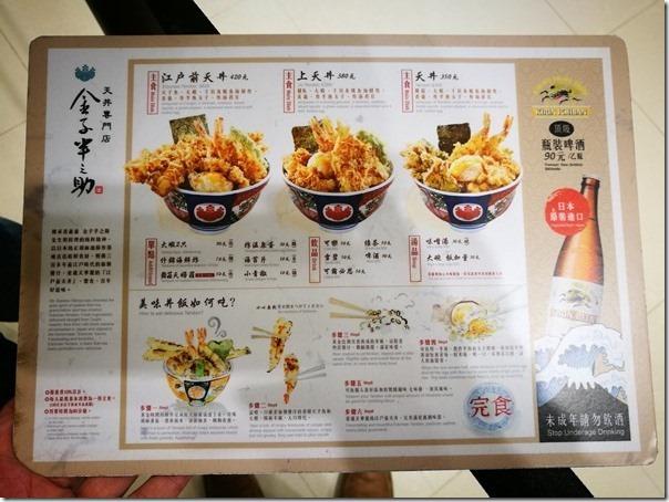 image006 中正-排隊名店 台北車站微風金子半之助 天丼真好吃啊值得一排喔!!