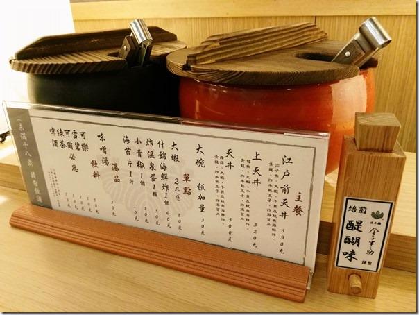 image009 中正-排隊名店 台北車站微風金子半之助 天丼真好吃啊值得一排喔!!