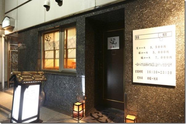 waraku01_thumb Shimbashi-笑俱 好好好吃的豆腐喔 新橋小巷特色小餐廳