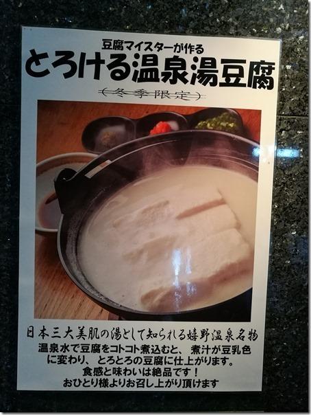 waraku07_thumb Shimbashi-笑俱 好好好吃的豆腐喔 新橋小巷特色小餐廳