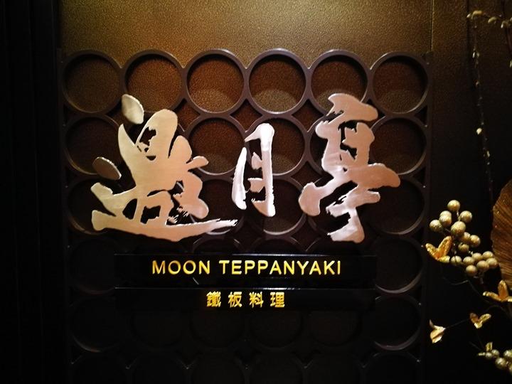 Sheratontep01 竹北-喜來登 邀月亭鐵板燒 商業午餐挺實惠